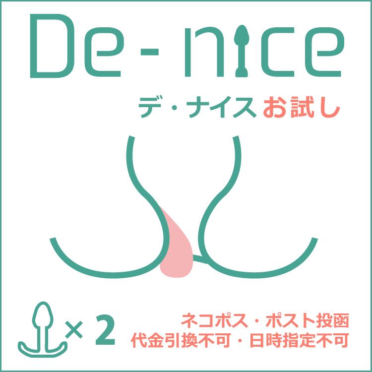 De-nice お試し商品画像
